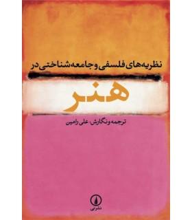 کتاب نظریه های فلسفی و جامعه شناختی در هنر