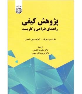 کتاب پژوهش کیفی راهنمای طراحی و کاربست