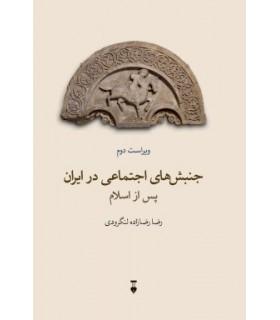 کت جنبش های اجتماعی در ایران پس از اسلام ویراست دوم