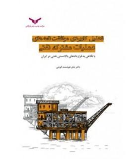 کتاب تحلیل کاربردی موافقت نامه های عملیات مشترک نفتی