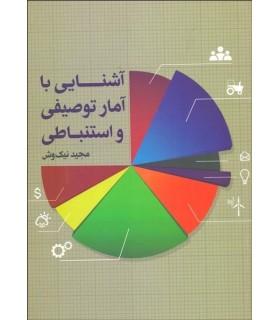 کتاب آشنایی با آمارتوصیفی و استنباطی