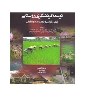 کتاب توسعه گردشگری روستایی