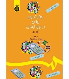 کتاب روش تدریس ریاضی در دوره ابتدایی