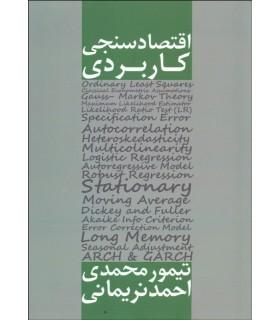کتاب اقتصاد سنجی کاربردی