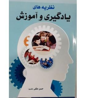 کتاب نظریه های یادگیری و آموزش