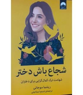 کتاب شجاع باش دختر