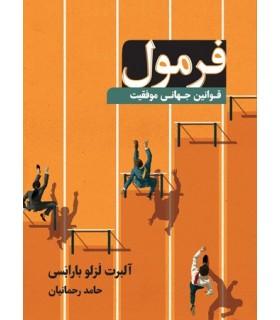 کتاب فرمول قوانین جهانی موفقیت