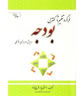 کتاب فراگرد تنظیم تا کنترل بودجه