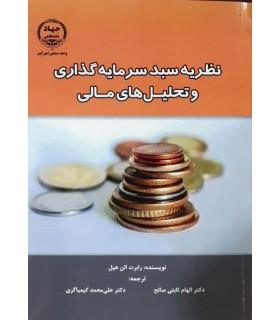 کتاب نظریه سبد سرمایه گذاری و تحلیل های مالی