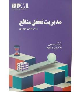 کتاب مدیریت تحقق منافع یک راهنمای کاربردی