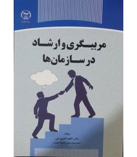 کتاب مربیگری و ارشاد در سازمان ها