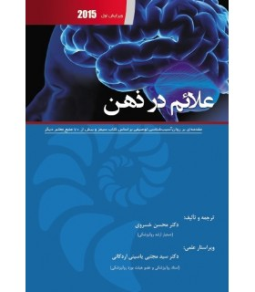 کتاب علائم در ذهن