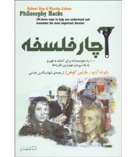 کتاب آچار فلسفه