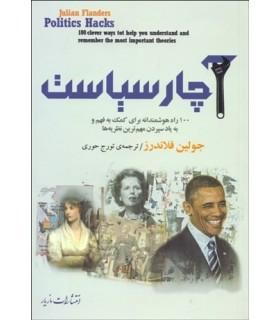 کتاب آچار سیاست