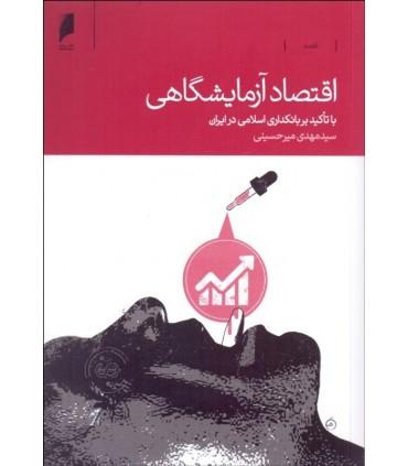 کتاب اقتصاد آزمایشگاهی با تاکید بر بانک داری اسلامی در ایران