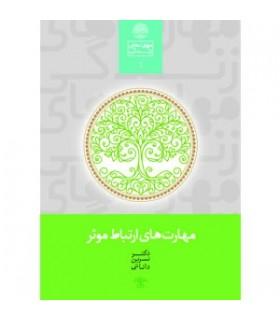 کتاب آخوند ملا محمد کاظم خراسانی