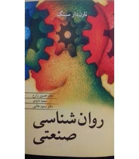 کتاب روان شناسی صنعتی و مدیریت