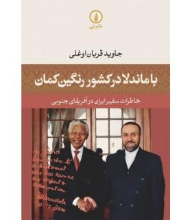 کتاب با ماندلا در کشور رنگین کمان