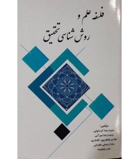 کتاب فلسفه علم و روش شناسی تحقیق