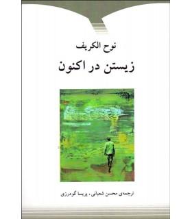 کتاب زیستن در اکنون