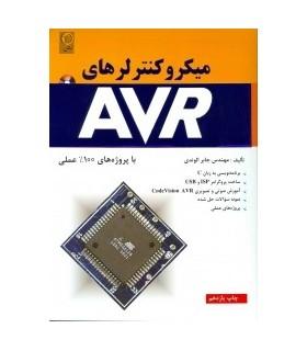 کتاب میکرو کنترلرهای AVRبا پروژه های 100درصد علمی
