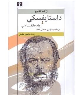 کتاب داستایفسکی و روند خلاقیت ادبی