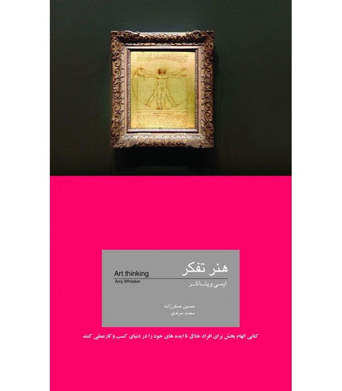 کتاب تفکر هنری
