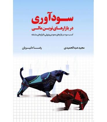کتاب سودآوری در بازارهای نوین مالی