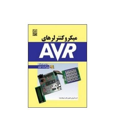 کتاب میکرو کنترلرهای AVR