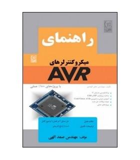 کتاب راهنمای میکرو کنترلرهای AVRالوندی