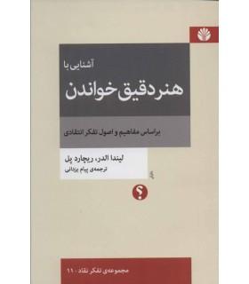 کتاب آشنایی با هنر دقیق خواندن