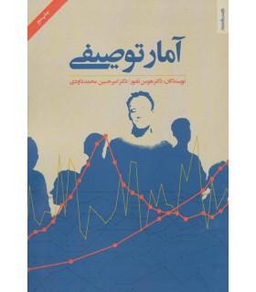 کتاب آمار توصیفی