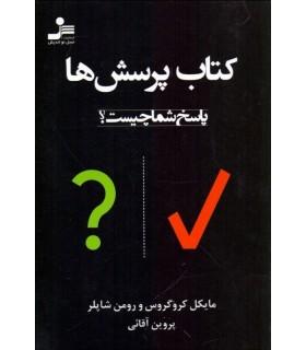 کتاب پرسش ها پاسخ شما چیست
