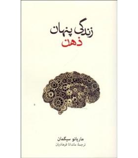 کتاب زندگی پنهان ذهن