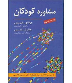 کتاب مشاوره کودکان