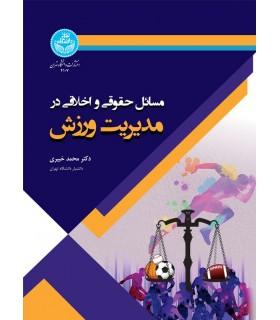 کتاب مسائل حقوق و اخلاقی در مدیریت دانش