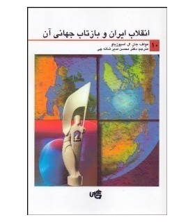 کتاب انقلاب و بازتاب جهانی ایران آن