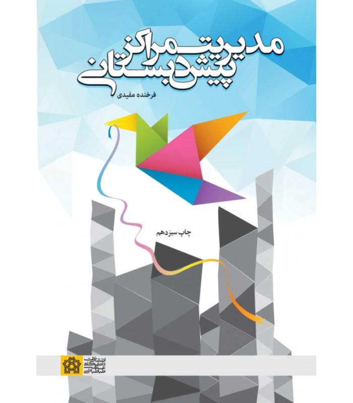 کتاب مدیریت مراکز پیش دبستانی