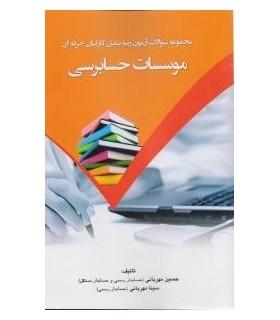 کتاب مجموعه سوالات آزمون رتبه بندی کارکنان حرفه ای موسسات حسابرسی