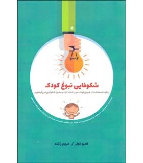 کتاب شکوفایی نبوغ کودک