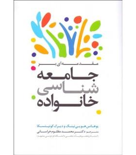 کتاب مقدمه ای بر جامعه شناسی خانواده