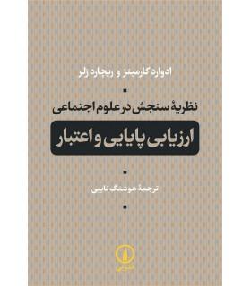 کتاب نظریه سنجش در علوم اجتماعی ارزیابی پایایی و اعتبار