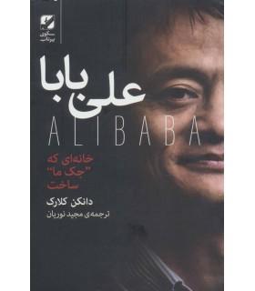 کتاب علی بابا خانه ای که جک ما ساخت