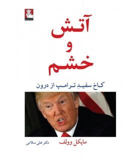 کتاب آتش و خشم کاخ سفید ترامپ از درون