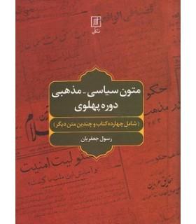 کتاب متون سیاسی مذهبی دوره پهلوی