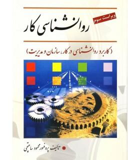 کتاب روانشناسی کار کاربرد روانشناسی در کار سازمان و مدیریت