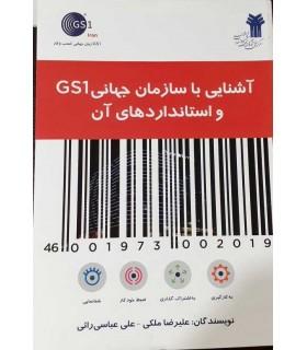 کتاب آشنایی با سازمان جهانی GS 1 واستانداردهای آن