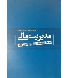 کتاب مدیریت مالی اصول مفاهیم و کاربردها