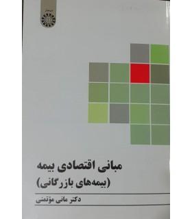 کتاب مبانی اقتصادی بیمه بیمه های بازرگانی