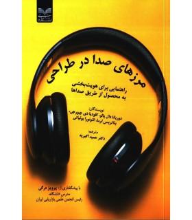 کتاب مرزهای صدا در طراحی